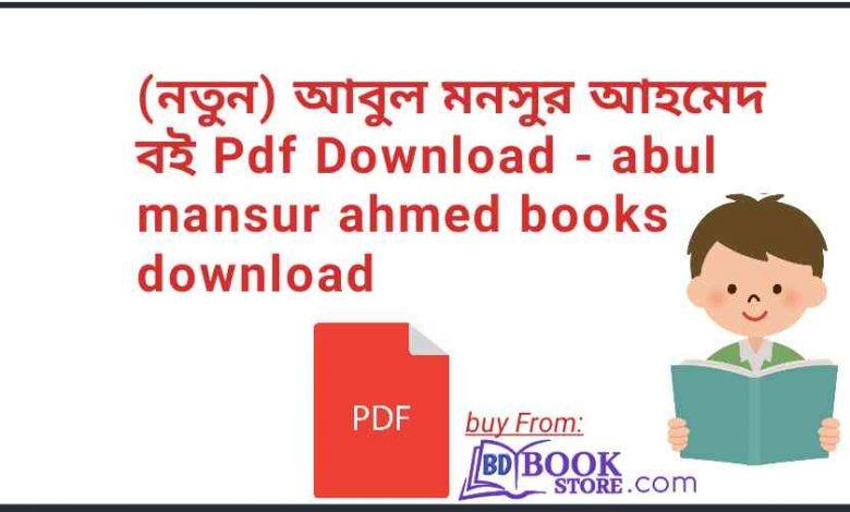আবুল মনসুর আহমেদ বই Pdf Download abul mansur ahmed books pdf download