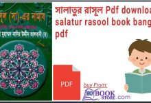 Photo of সালাতুর রাসূল Pdf download – salatur rasool book bangla pdf