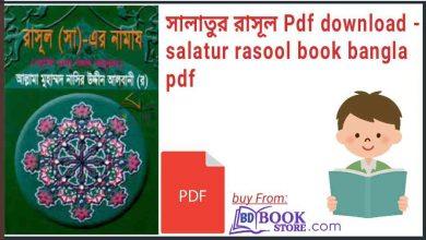 Photo of সালাতুর রাসূল Pdf download – salatur rasool book bangla pdf