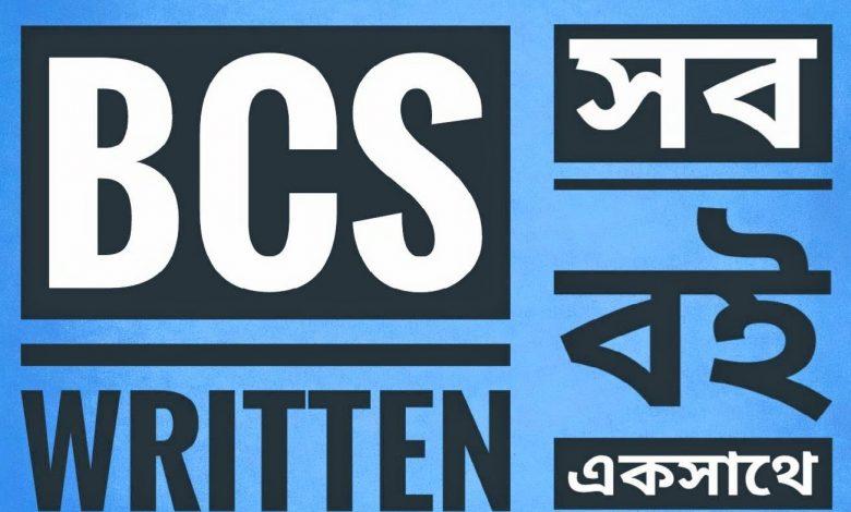 41th BCS Written Book Pdf Download