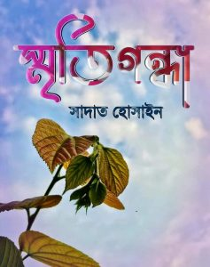 smriti ghonda sadat hossain pdf download