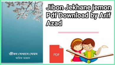 Photo of Jibon Jekhane jemon Pdf Download by Arif Azad