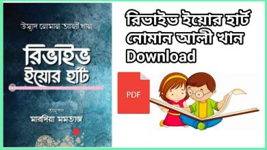 Photo of Revive your heart bangla Pdf Download