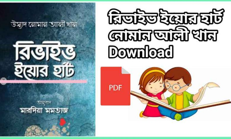 Revive your heart bangla pdf Download