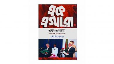 Photo of Ek Egaro Bangladesh Pdf by Mohiuddin Ahmmod