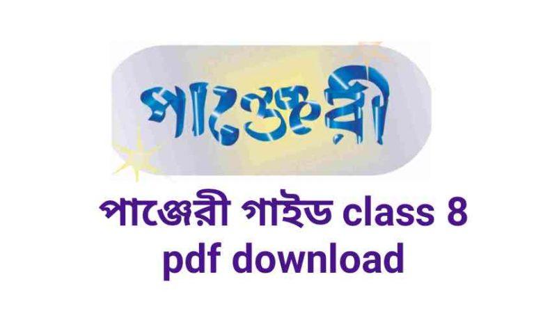 পাঞ্জেরী গাইড class 8 pdf class 8 Panjeree guide pdf free download