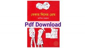 বেকার দিনের প্রেম pdf download