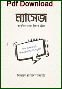 Message Mizanur Rahman Azhari pdf download free