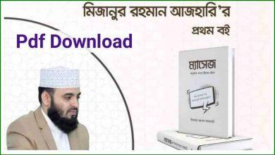 Photo of বইঃ ম্যাসেজ মিজানুর রহমান Pdf download