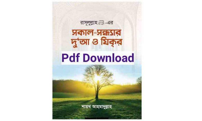 pdf সকাল সন্ধ্যার দোয়া ও জিকির
