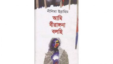 Photo of আমি বীরাঙ্গনা বলছি Pdf free Download