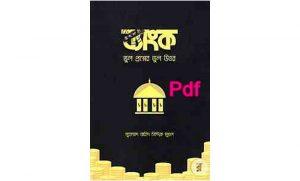 D ইসলামী ব্যাংক ভুল প্রশ্নের ভুল উত্তর আসিফ আদনান pdf download