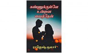 Kannukkulle Unnai Vaithen By Rajesh Kumar Tamil Novel Pdf