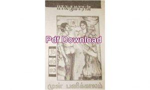 Nalla Mun Panikkaalam by Balakumaran Tamil Novel Pdf