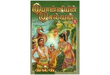 Photo of Ponniyin Selvan Book in Tamil Pdf Download (updated)