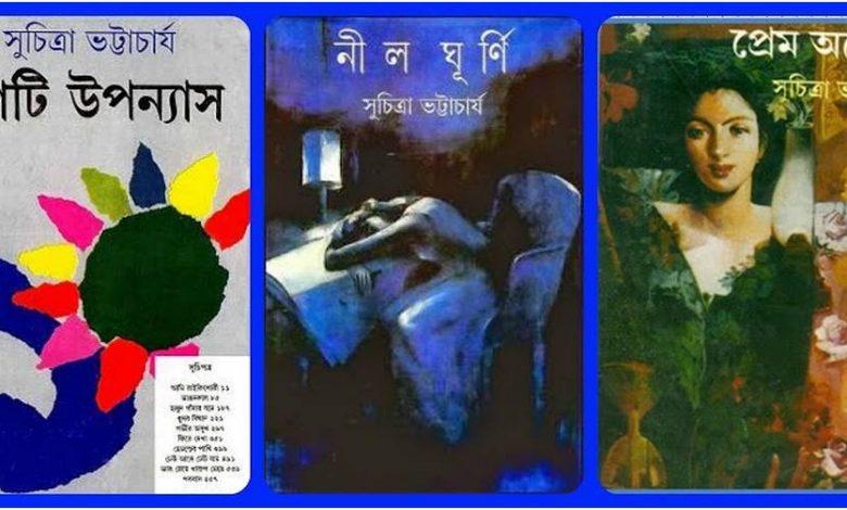Suchitra Bhattacharya Pdf Download