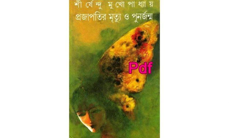 d প্রজাপতির মৃত্যু ও পুনর্জন্ম pdf