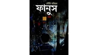 Photo of ফানুস মৌরি মরিয়ম PDf Download (Updated)