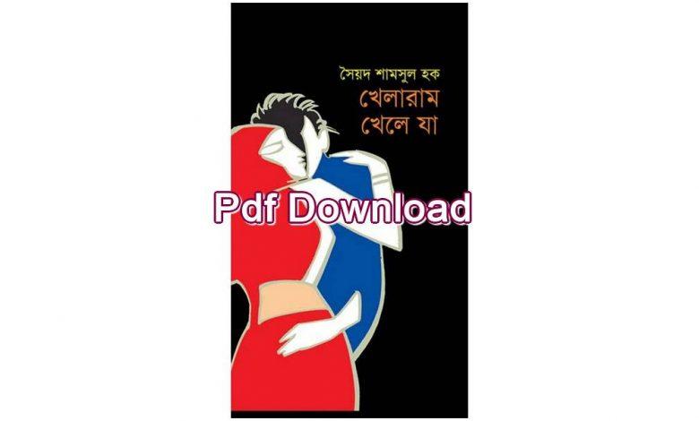 khelaram khele ja pdf