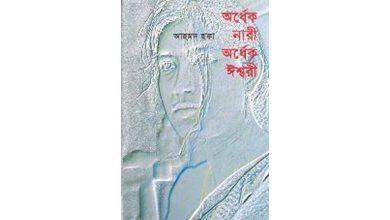 Photo of অর্ধেক নারী অর্ধেক ঈশ্বরী Pdf Download