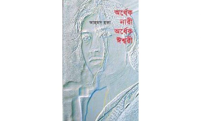 অর্ধেক নারী অর্ধেক ঈশ্বরী pdf - ordhek nari ordhek isshari