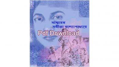 Photo of Pdf সম্মোহন সঙ্গীতা বন্দ্যোপাধ্যায়