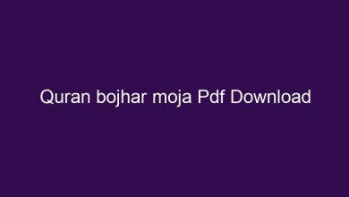 Photo of কুরআন বোঝার মজা pdf free download – Quran bojhar moja Pdf Download