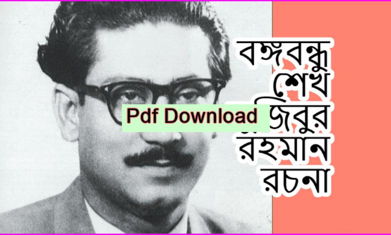 জনক বঙ্গবন্ধু শেখ মুজিবুর রহমান রচনা pdf