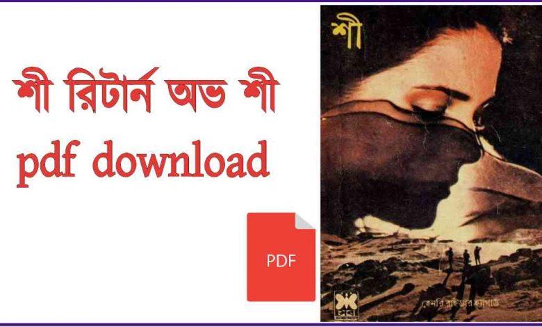 রিটার্ন অভ শী pdf download