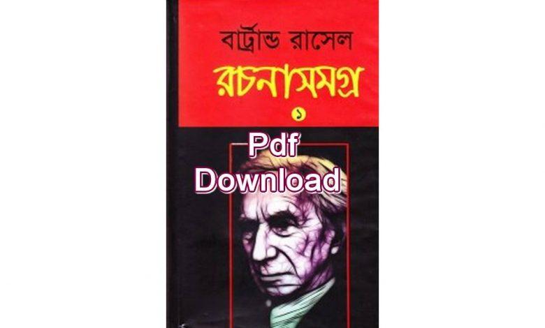 Bertrand Russel shomogro pdf