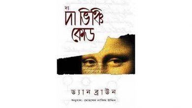 Photo of দ্য দা ভিঞ্চি কোড বাংলা Pdf Download – Da Vinci Code Bangla pdf