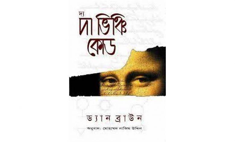 Da Vinci Code Bangla pdf