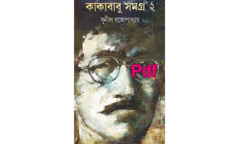 Kakababu Samagra pdf