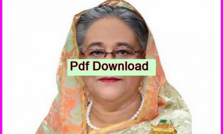 Sheikh Hasina Book pdf Copy