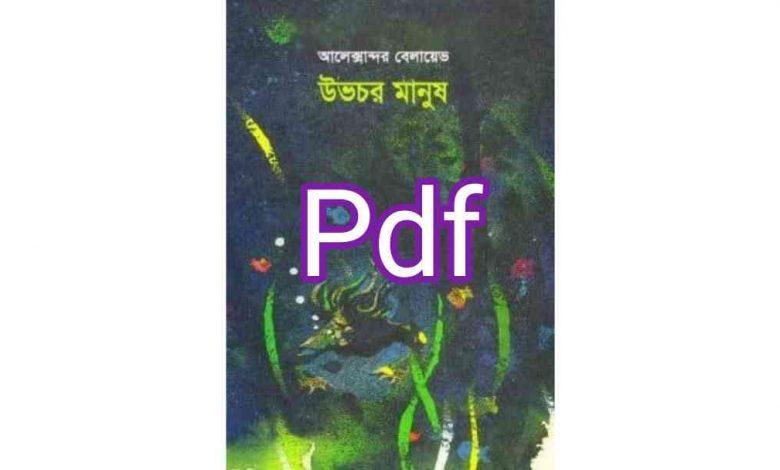 Uvochor manush pdf