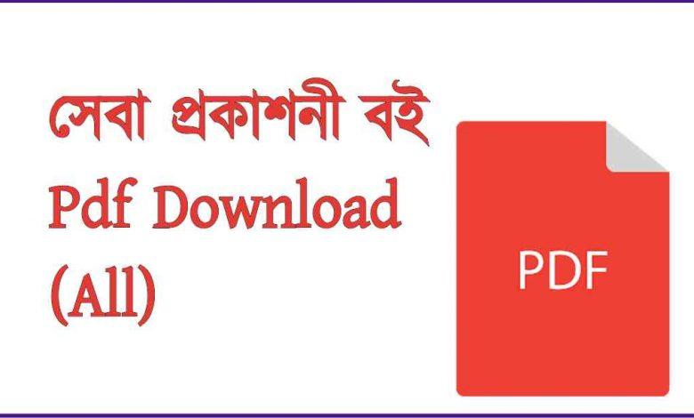 all সেবা প্রকাশনী বই Pdf Download