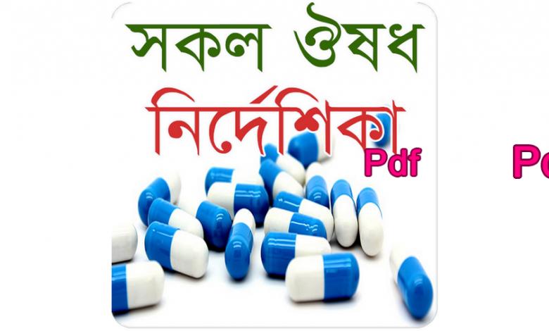 ঔষধের জেনেরিক নাম Pdf Download