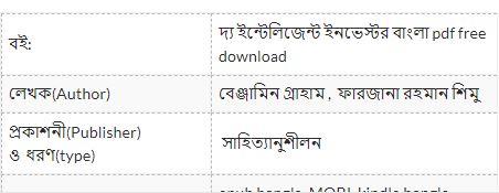 ইন্টেলিজেন্ট ইনভেস্টর pdf free download