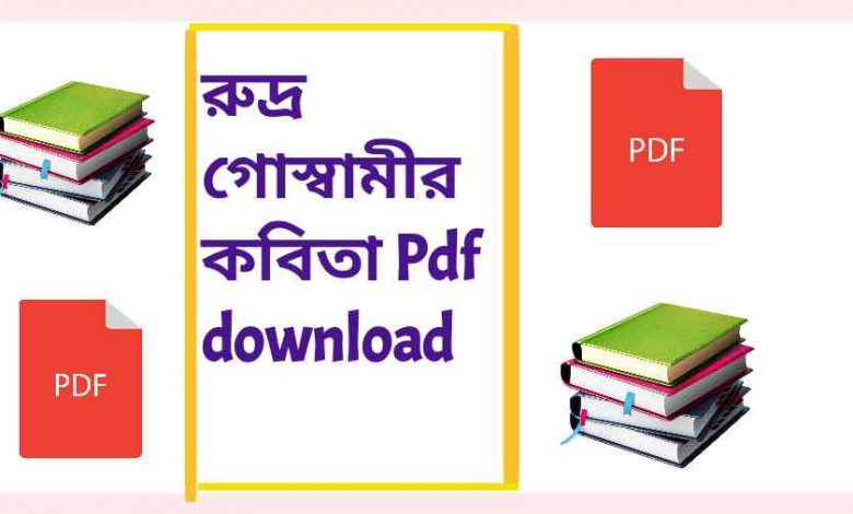 গোস্বামীর কবিতা Pdf download
