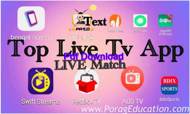 Top live tv app ফুটবল খেলা দেখার সফটওয়্যার