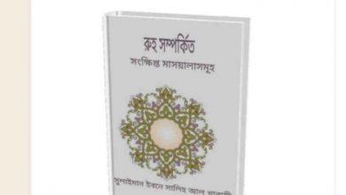 Photo of (new) রুহের রহস্য Pdf Download – আর রুহ PDF