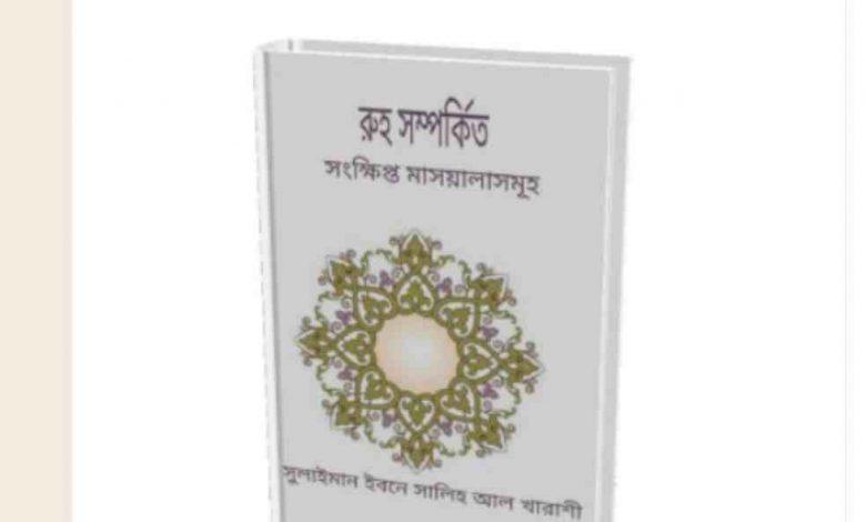 রুহের রহস্য Pdf Download আর রুহ PDF