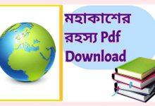Photo of বৈজ্ঞানিক বই Pdf – মহাকাশের রহস্য Pdf Download (Best All)