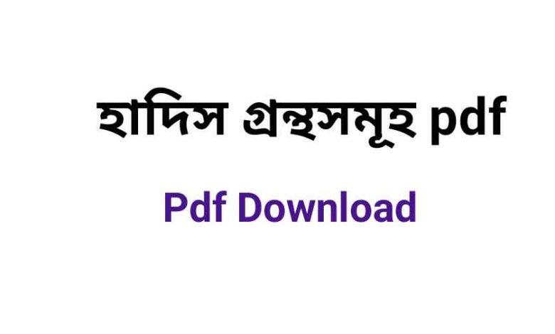 d হাদিস গ্রন্থসমূহ pdf