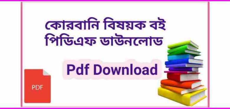 pdf কোরবানি বিষয়ক বই পিডিএফ ডাউনলোড