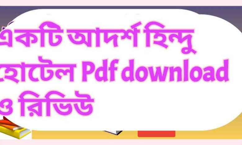 আদর্শ হিন্দু হোটেল Pdf download ও রিভিউ