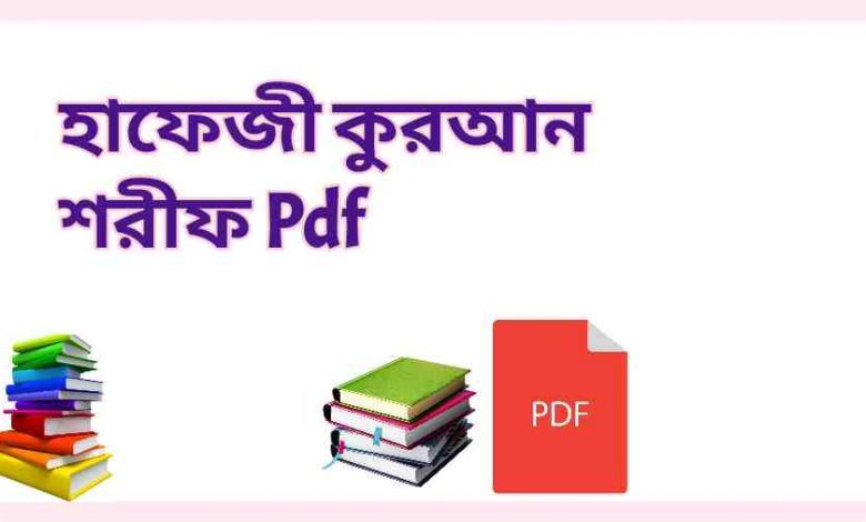 হাফেজী কুরআন শরীফ Pdf