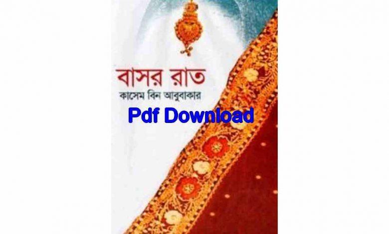 b বাসর রাতের রোমান্টিক গল্প Pdf Download All
