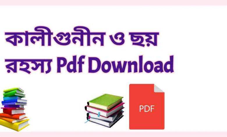 কালীগুনীন ও ছয় রহস্য Pdf Download