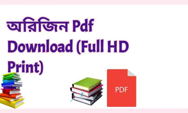 book অরিজিন Pdf Download Full HD Print
